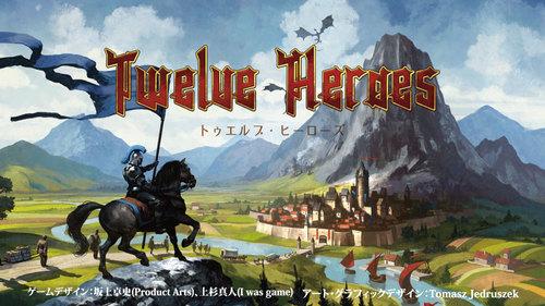 couv-twelve-heroes-jap